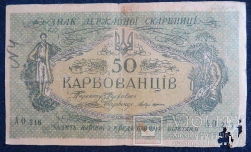 УНР 50 карбованців 1919 року серія АО 216
