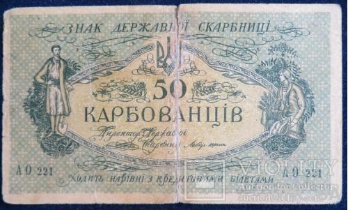 УНР 50 карбованців 1919 року серія АО 221