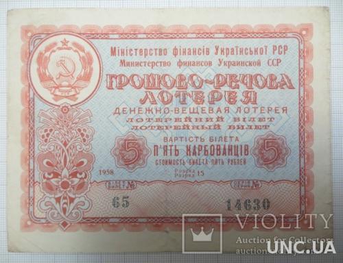 УРСР грошово-речова лотерея 5 карбованців 1958 року