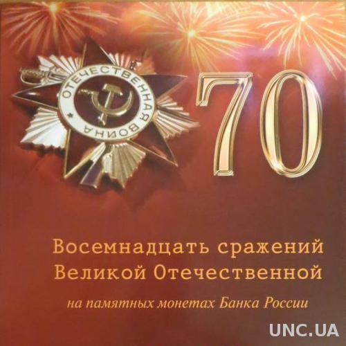 Восемнадцать сражений ВОВ на памятных монетах банка России