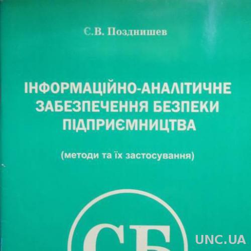 Забезпечення безпеки підприємництва Є.В.Позднишев (2т.)