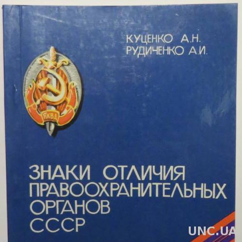 Знаки отличия правоохранительных органов СССР 1991