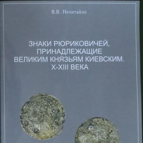 Знаки Рюриковичей принадлежащие великим князьям киевским Х-ХІІІ века