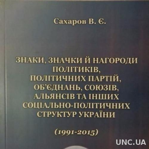 Знаки, значки й нагороди політиків... В.Е.Сахаров