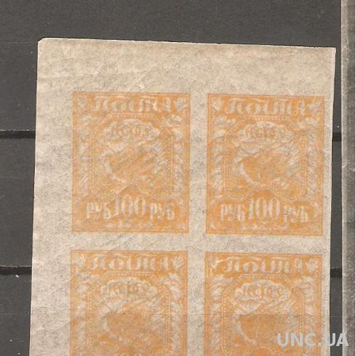 МАРКИ 1921, РСФСР, 100 РУБ., КВАРТБЛОК (MNH)