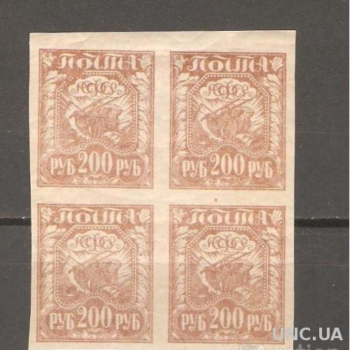 КВАРТБЛОК МАРОК 1921, РСФСР, 200 РУБ., (MNH)