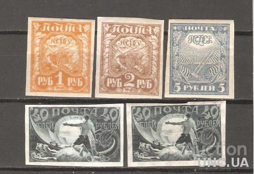 МАРКИ 1921, РСФСР (MH/MNH)
