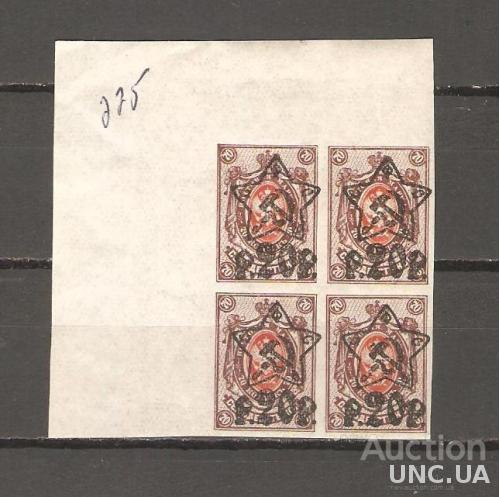 МАРКИ 1922-23, РСФСР, КВАРТБЛОК 2 (MNH)