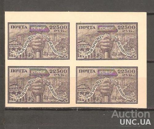 МАРКИ 1922, РСФСР, 22500 РУБ., КВАРТБЛОК (MNH)
