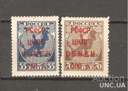 МАРКИ 1922, РСФСР, ЦКПГ-ОБМЕН (ПОЛНАЯ СЕРИЯ, MNH)