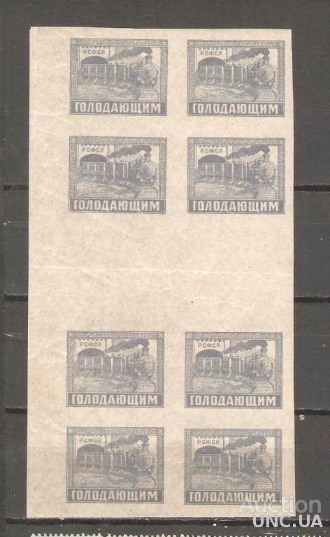 МАРКИ 1922, РСФСР, ГОЛОДАЮЩИМ, ГАТТЕР-БЛОК (MNH)