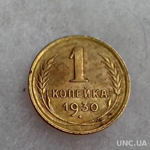 1 копейка 1930 года _ Много интересного_