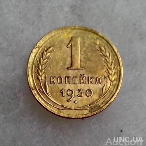 1 копейка 1930 года В Хорошем состоянии__