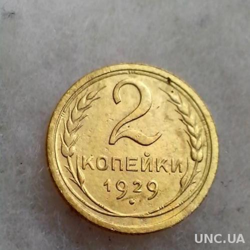 2 копейки  1929 года __Много интересного__