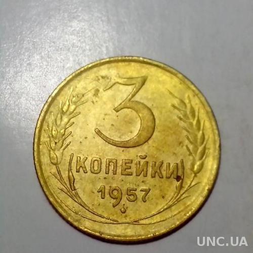 3 копейки 1957 года__Много интересного
