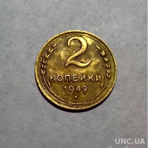 СССР 2 копейки 1949 года