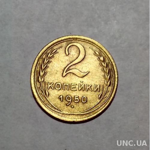 СССР 2 копейки 1950 года