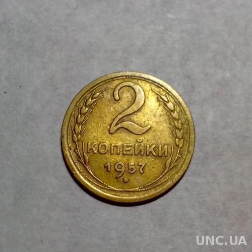 СССР 2 копейки 1957 года