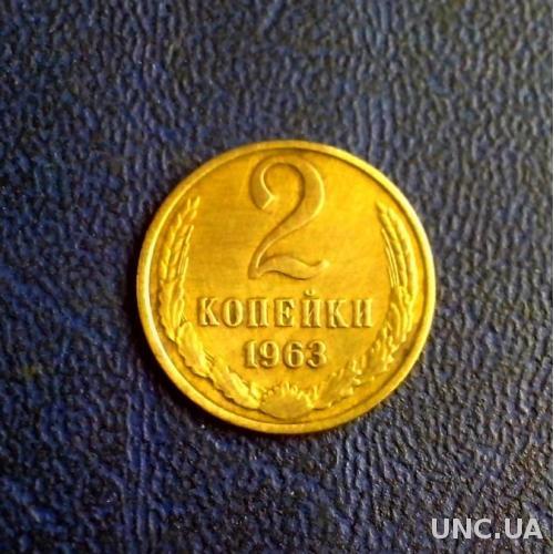 СССР_ 2 копейки 1963 года_