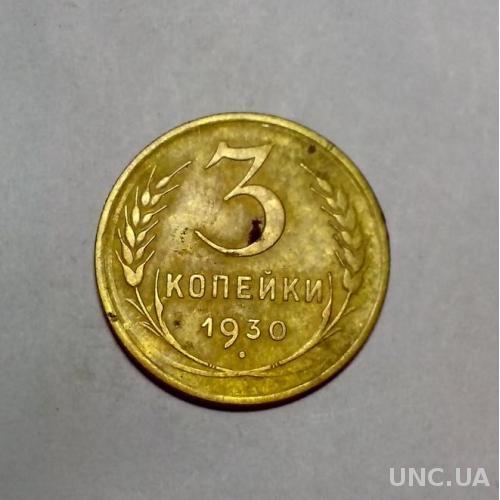 СССР 3 Копейки 1930 года