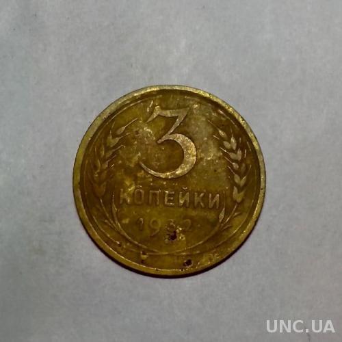 СССР 3 Копейки 1932 года