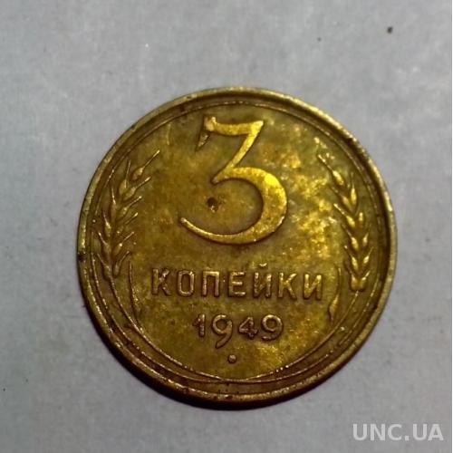 СССР 3 Копейки 1949 года
