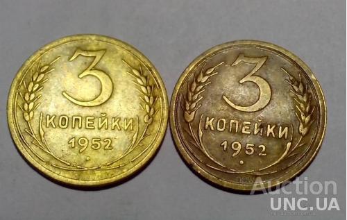 СССР 3 Копейки 1952 года 2 разновидности шт.3.11А и шт.5Б
