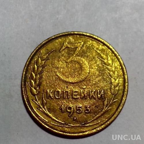 СССР 3 Копейки 1953 года