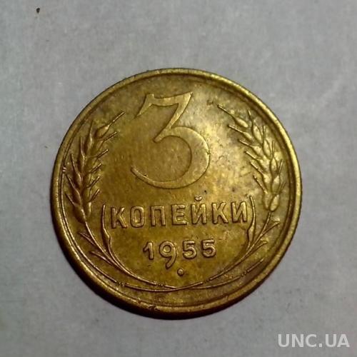 СССР 3 Копейки 1955 года