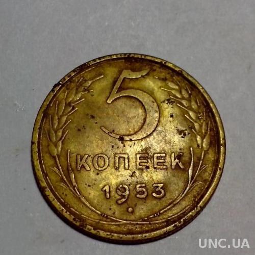 СССР 5 Копеек 1953 года