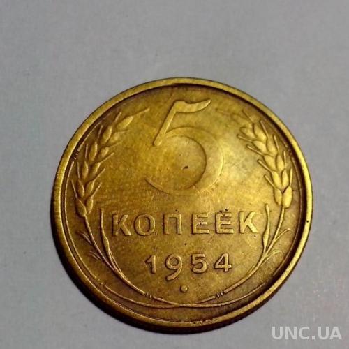 СССР 5 Копеек 1954 года