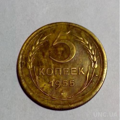 СССР 5 Копеек 1955 года