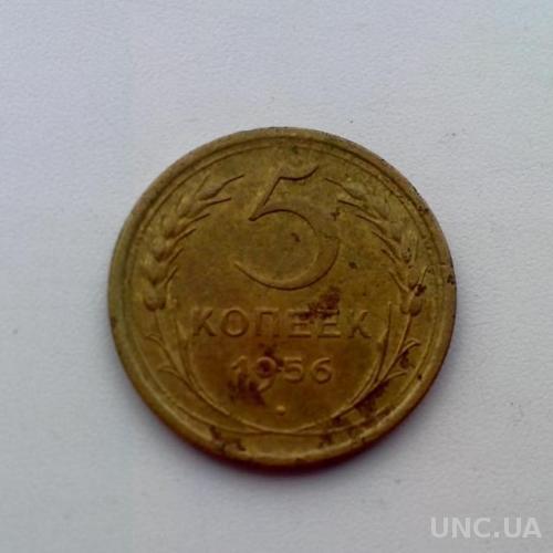 СССР 5 Копеек 1956 года