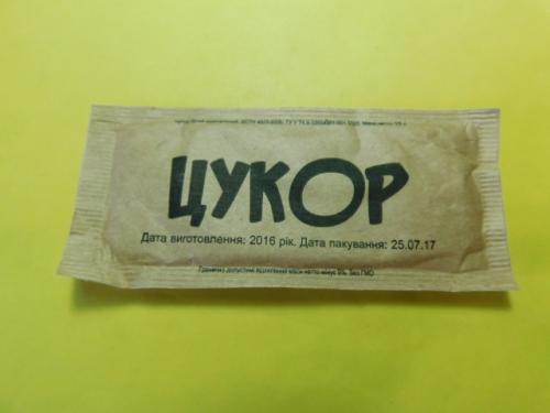 Пакетик сахара из военного пайка, Украина.
