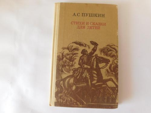 Пушкин, стихи и сказки для детей.