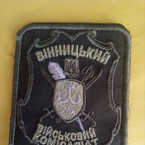 Шеврон на полевую форму Винницкий военкомат, Украина.