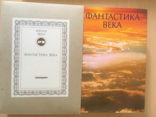 """Фантастика века"" из серии "" Итоги века"""