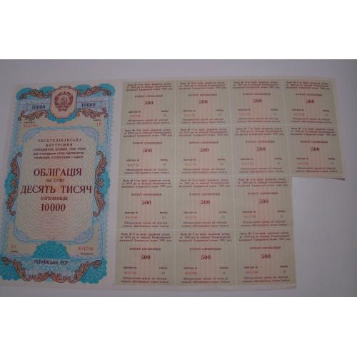 Республиканский заем 10000 карбованцев УССР с купонами 1990