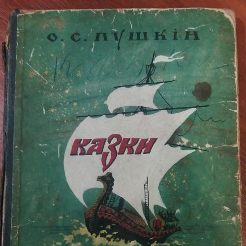 Книга 1954 года. Сказки Пушкна на украинском языке