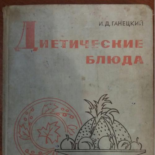 Книга 1964 года. Диетические блюда. И. Д. Ганецкий