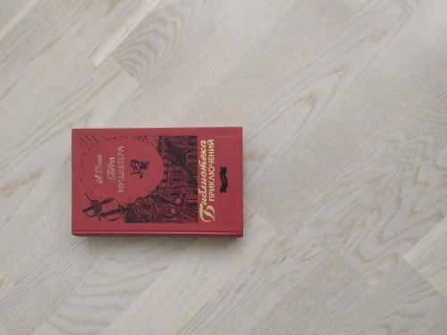 А . Дюма. Три мушкетера ЭКСМО Библиотека приключений