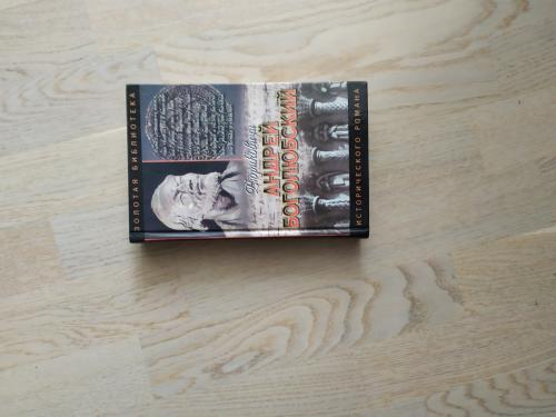 Андрей Боголюбский  Серия: Золотая библиотека исторического романа