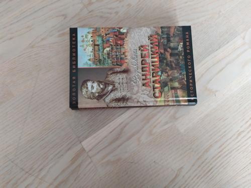 Андрей Старицкий  Серия: Золотая библиотека исторического романа
