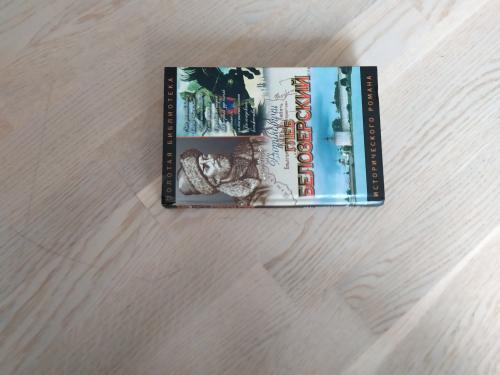 Глеб Белозерский  Серия: Золотая библиотека исторического романа