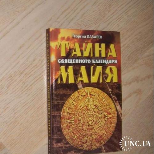 Лазарев Г. А. Тайна священного календаря Майя