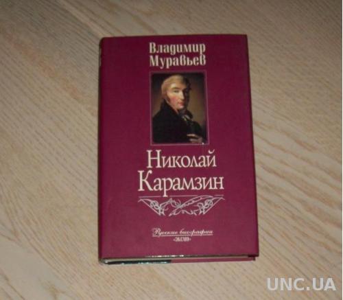 Муравьев В. Николай Карамзин . Серия: Русские биографии