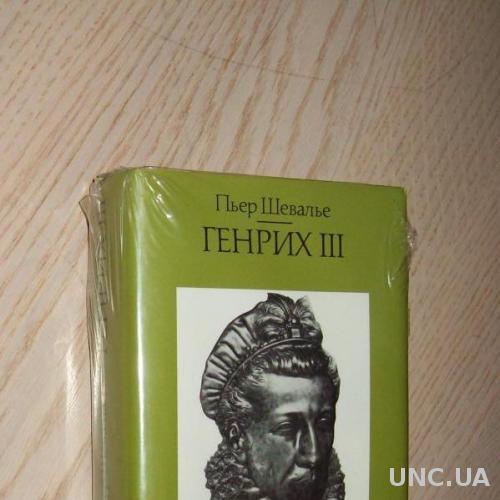 Шевалье Пьер  Генрих III . Шекспировский король  ТЕРРА
