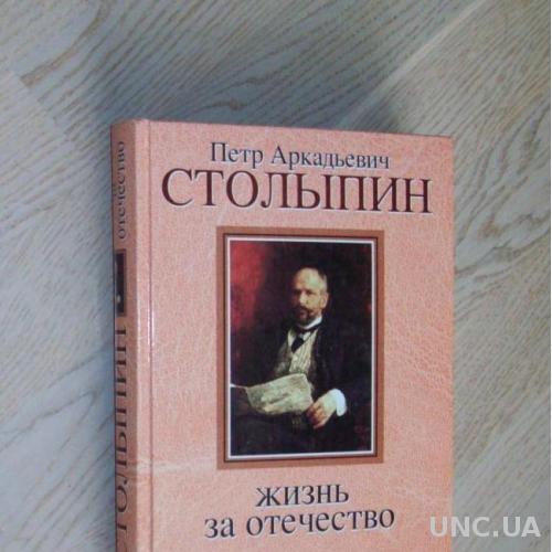 Сидоровнин Г. П.А.Столыпин .  Жизнь за Отечество :  Жизнеописание (1862-1911 г.)