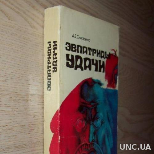 Снисаренко А.Б Эвпатриды удачи . Трагедия античных морей