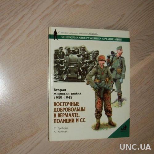 Вторая мировая война 1939-1945. Восточные добровольцы в вермахте , полиции и СС . серия Солдатъ
